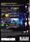 Ghost in the Shell: Stand Alone Complex PlayStation 2 Back Cover