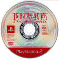 Ghost in the Shell: Stand Alone Complex PlayStation 2 Media