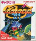 Galaga '90 Game Gear Front Cover
