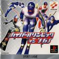 Nagano Winter Olympics '98 PlayStation Front Cover