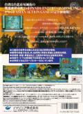 Sango Fighter PC-98 Back Cover