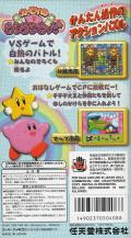 Kirby's Star Stacker SNES Back Cover