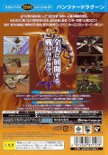SEGA AGES 2500 Vol.27: Panzer Dragoon PlayStation 2 Back Cover