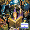 Simon the Sorcerer iPad Front Cover Hebrew language version
