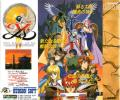 Ys IV: The Dawn of Ys TurboGrafx CD Back Cover