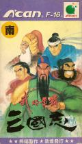 Sango Fighter Super A'can Front Cover