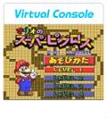 Mario's Super Picross Wii Front Cover