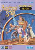 Phantasy Star Genesis Front Cover