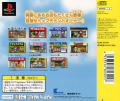 Top Shop PlayStation Back Cover