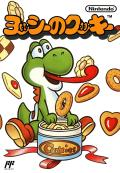 Yoshi's Cookie NES Front Cover