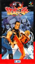 Art of Fighting SNES Front Cover