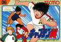 Tecmo Cup: Soccer Game NES Front Cover