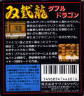 Double Dragon Game Boy Back Cover