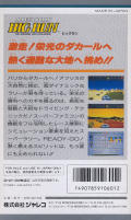 Jaleco Rally: Big Run - The Supreme 4WD Challenge SNES Back Cover