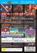 SEGA AGES 2500 Vol.20: Space Harrier 2 - Space Harrier Complete Collection PlayStation 2 Back Cover
