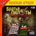 Brat'ja Piloty: Zagadka atlanticheskoj sel'di Windows Front Cover