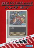 Hang-On SEGA Master System Front Cover