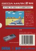 Hang-On SEGA Master System Back Cover