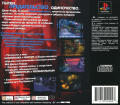 In Cold Blood PlayStation Back Cover