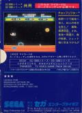 Choplifter! SG-1000 Back Cover
