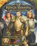 King's Bounty: Legenda o rycare (Podarochnoe izdanie) Windows Front Cover