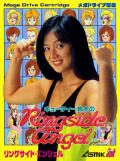 Cutie Suzuki no Ringside Angel Genesis Front Cover