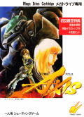 Final Zone Genesis Front Cover