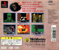 Expert PlayStation Back Cover