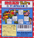 Nintendo World Cup Game Boy Back Cover