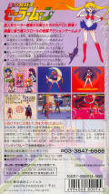 Bishōjo Senshi Sailor Moon SNES Back Cover