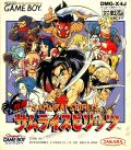 Samurai Shodown Game Boy Front Cover