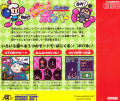 Bomberman: Panic Bomber TurboGrafx CD Back Cover