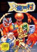 Ghouls 'N Ghosts Sharp X68000 Front Cover