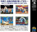 Fatal Fury 2 Neo Geo CD Back Cover