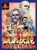 Fatal Fury Special Sharp X68000 Front Cover