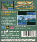 Shining Force Gaiden Game Gear Back Cover