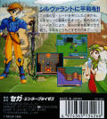 Sylvan Tale Game Gear Back Cover