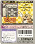 Mario's Picross Game Boy Back Cover