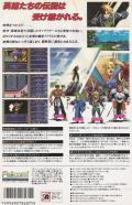 Dragon Slayer: The Legend of Heroes II PC-98 Back Cover