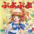 Puyo Puyo FM Towns Front Cover