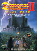 Dungeon Master II: Skullkeep FM Towns Front Cover