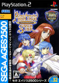 SEGA AGES 2500 Vol.32: Phantasy Star Complete Collection PlayStation 2 Front Cover