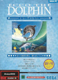 Ecco the Dolphin Windows 3.x Front Cover