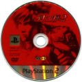 Crimson Sea 2 PlayStation 2 Media