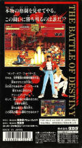 Fatal Fury SNES Back Cover
