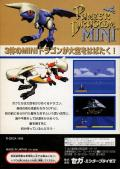 Panzer Dragoon Mini Game Gear Back Cover
