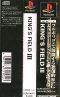 King's Field II PlayStation Other Spine Card