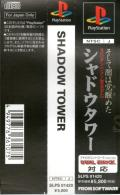 Shadow Tower PlayStation Other Spine Card