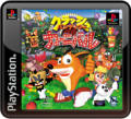Crash Bash PlayStation 3 Front Cover