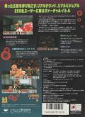 DOOM PC-98 Back Cover